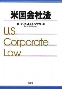 米国会社法