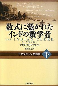 『数式に憑かれたインドの数学者 ラマヌジャンの挫折』柴田裕之