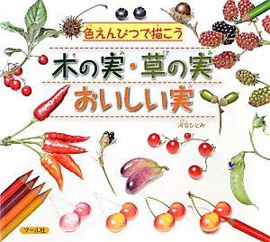 色えんぴつで描こう 木の実・草の実・おいしい実