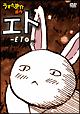 オリジナルFLASHアニメDVD エト-ETO-