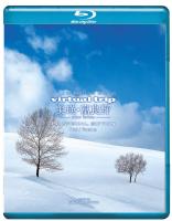 トッド・マクファーレン『virtual trip 美瑛・富良野-snow fantasy-』