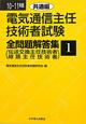 電気通信主任技術者試験 全問題解答集 伝送交換主任技術者・線路主任技術者 共通編 2010-2011 (1)