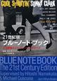 21世紀版 ブルーノート・ブック 史上最強のジャズ・レーベルのすべて