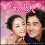スターの恋人(DVD付)