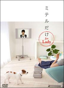ミテルだけ for Lady