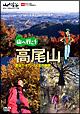 山へ行こう 高尾山 都会のオアシスと自然観察