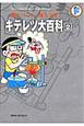 キテレツ大百科 藤子・F・不二雄大全集 (2)