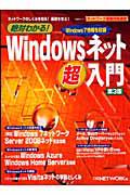絶対わかる!Windowsネット超入門
