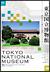 東京国立博物館〜研究員が選ぶ12部門ベスト3〜[SSBX-2456][DVD]