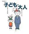子ども・大人 考える絵本6