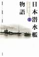 日本潜水艦物語 福井静夫著作集<新装版>9 軍艦七十五年回想記