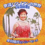 歌謡ハワイアンの世界