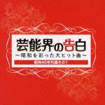 芸能界の告白~昭和を彩った名曲~【赤盤<昭和40年代篇その1>】