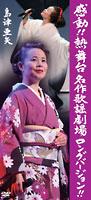 感動!!熱舞台名作歌謡劇場ロングバージョン
