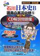 New石川 日本史B 講義の実況中継 準拠CD解説問題集(5)