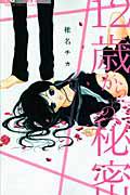 『12歳からの秘密』椎名チカ