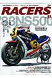 RACERS(1)