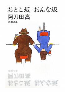 『おとこ坂 おんな坂』阿刀田高