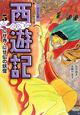 西遊記 にせ寺・にせ仏の妖怪<子ども版> (5)