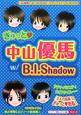 ぎゅっと 中山優馬 w/B.I.Shadow