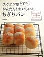 スクエア型ひとつでかんたん!おいしい♪ちぎりパン 2つのシンプル生地+ちょっとひと工夫→35のバリエ