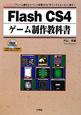 Flash CS4 ゲーム制作教科書 「フレーム操作」「イベント処理」から「サウンド」「