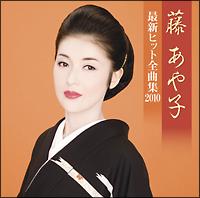 最新ヒット全曲集2010