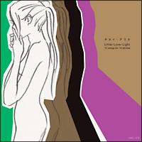 Little・Love・Light-10 songs for 10 stories-