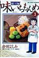 味いちもんめ 独立編 (3)