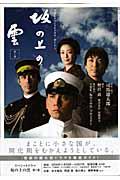 坂の上の雲 第1部 NHKスペシャルドラマ・ガイド
