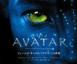 『The ART of AVATAR ジェームズ・キャメロン「アバター」の世界』ジェームズ・キャメロン