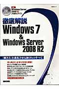 徹底解説 Windows7&Windows Server2008 R2 DVD付
