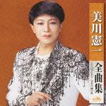 美川憲一全曲集「この青空の下で/さそり座の女」