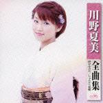 川野夏美全曲集「倖せなみだ/じょんがら恋唄」