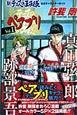 ペアプリ 新・テニスの王子様 公式キャラクターガイド (1)
