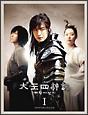 太王四神記 スタンダード DVD-BOX I