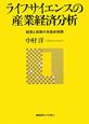 ライフサイエンスの産業経済分析 経営と政策の共進的発展