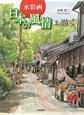 水彩画 日本の風情を描く