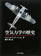 空気力学の歴史