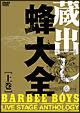 蔵出し・蜂大全-BARBEE BOYS LIVE STAGE ANTHOLOGY- 上巻