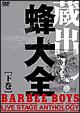 蔵出し・蜂大全-BARBEE BOYS LIVE STAGE ANTHOLOGY- 下巻