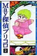 May探偵プリコロ (2)
