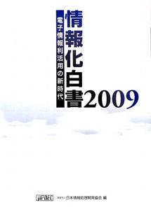 日本情報処理開発協会『情報化白書 2009 CD-ROM付』