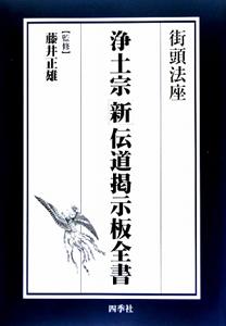 浄土宗 新・伝道掲示板全書 街頭法座