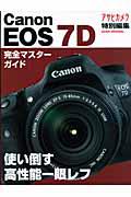 Canon EOS7D 完全マスターガイド