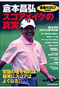 『倉本昌弘 スコアメイクの真実 『書斎のゴルフ』特別編集』倉本昌弘