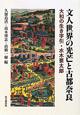 文人世界の光芒と古都奈良 大和の生き字引・水木要太郎