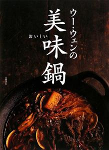 ウー・ウェンの美味-おいしい-鍋