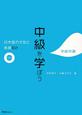 中級を学ぼう 日本語の文型と表現82 中級中期
