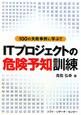 ITプロジェクトの危険予知訓練 100の失敗事例に学ぶ!!